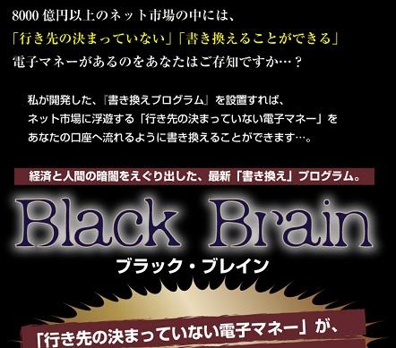 ブラック・ブレイン (Black Brain) 松沢 博
