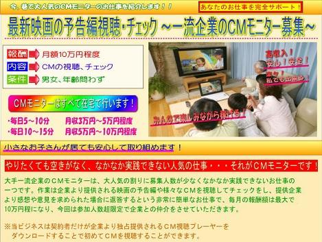 CM視聴内職マニュアル オフィス伊藤