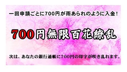 700円無限百花繚乱 池谷 美恵 川島 康文
