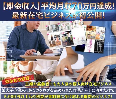 【即金収入】平均月収70万円達成!最新在宅ビジネスが初公開! 人材マッチング