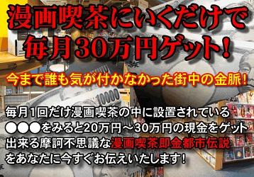 即金@漫画喫茶にいくだけで毎月30万円ゲット! 朝井 智子 川島 康文