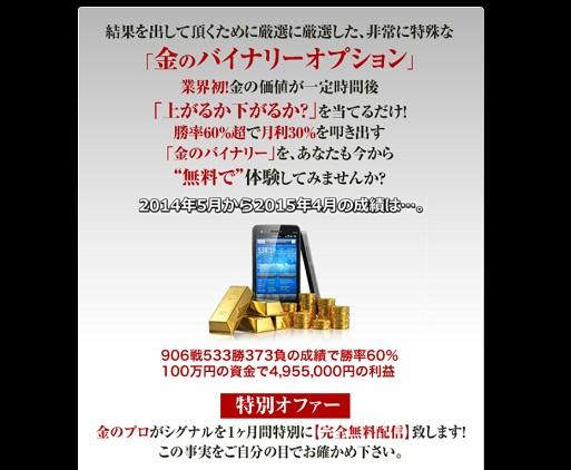 金のバイナリーシグナル無料配信 渡部純一 株式会社プログレスマインド