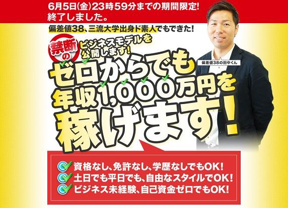 スマートフォンビジネス講座 横山 直広 松井 宏晃