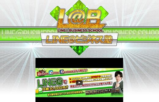 LINE@ビジネス塾 加藤 明 株式会社コレクト