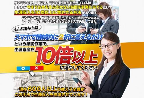 1日3分スマホ貯金ビジネス 荻原 綾 株式会社IRFG