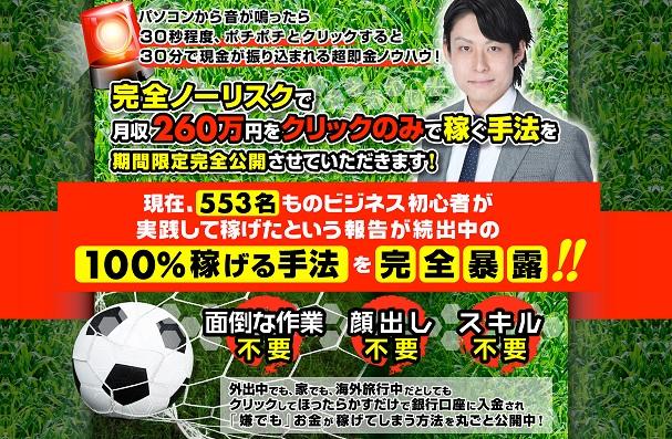 ゆったリッチ量産プロジェクト 新井 翔太 関根 義光