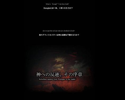 超ブラックSEO 海信 (兼崎 秀治) アカデミアジャパン株式会社 石田 健