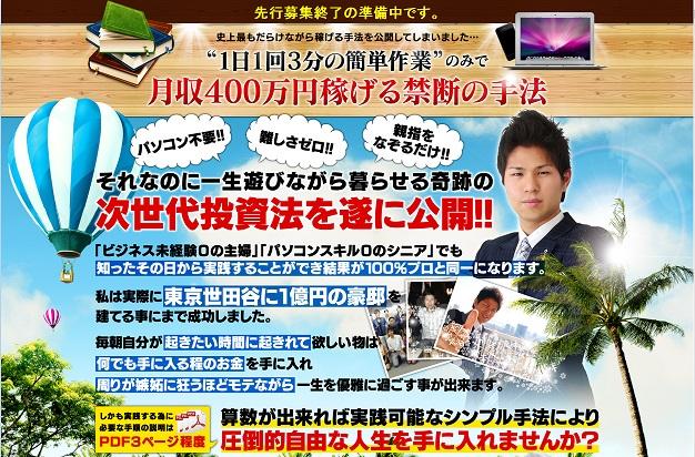 のんびリッチファミリープロジェクト 荻原 綾 株式会社IRFG
