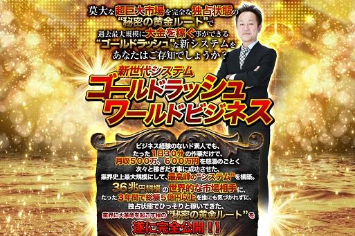 ゴールドラッシュワールドビジネス 豊田 昇 株式会社LuCent