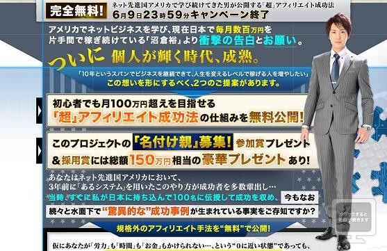 沼倉裕プロジェクト名★募集キャンペーン 株式会社MTS 葉山直樹