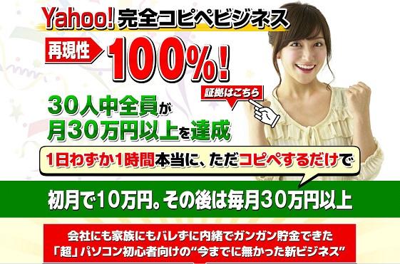Yahoo完全コピペビジネス 一般社団法人日本WEB動画協会 小林直矢