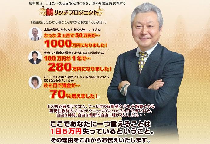 鶴リッチプロジェクト 鶴 正敏 株式会社カーロット 榊原 隆史