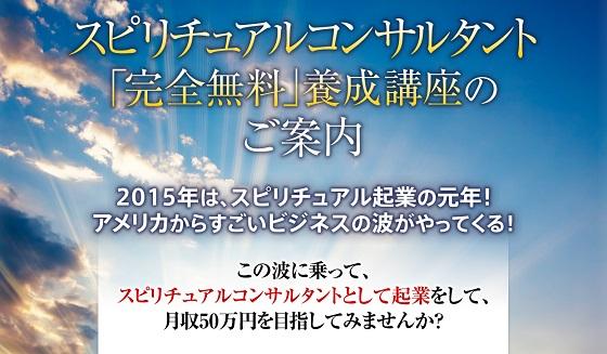 スピリチュアルコンサルタント養成講座 礒 一明 井口 晃