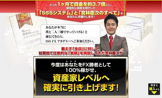 SSS FXアカデミー 宮林 慶次 P-NEXT合同会社