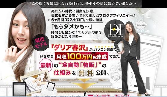 現役モデルダリアの全自動物販 川口貴史 株式会社MTS 葉山直樹