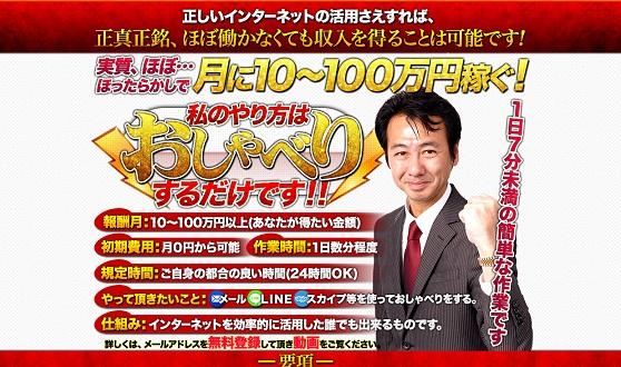 おしゃべりツール 山田 野武男 株式会社collect