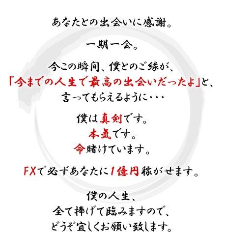 全人類【超スキャル】化計画 SSS FXアカデミー 宮林 慶次