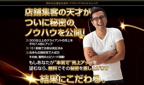 マスダップ MSD増田塾 増田 拓保