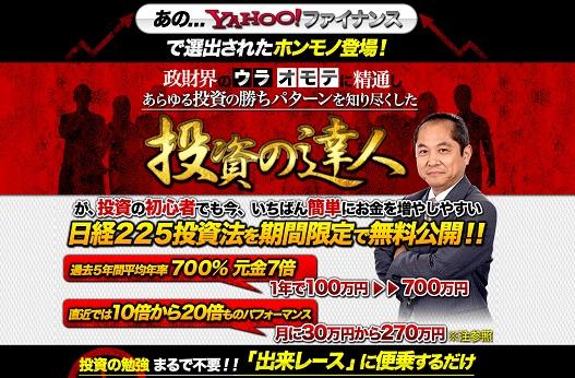 吉田式日経225 投資の達人 吉田裕章