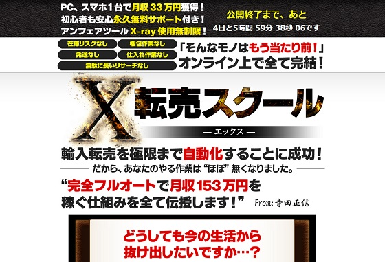 X転売スクール 寺田 正信 株式会社クウォンツ