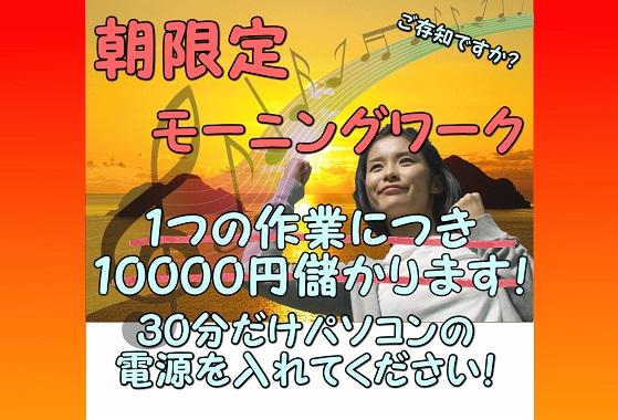 朝限定モーニングワーク 1つの作業につき10000円儲かります!オフィス岡林