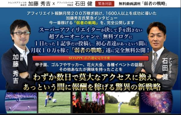 弱者の戦略トレンドアフィリエイト講座 加藤秀吉 石田健 アカデミアジャパン株式会社
