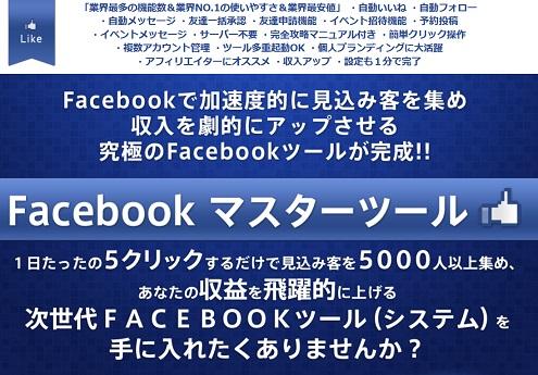 Facebookマスターツール 株式会社INFINITY 若林祥貴