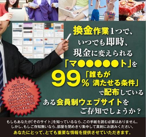 新換金ビジネス完全マニュアル 人材マッチング 石井卓也