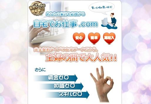 自宅でお仕事.com 矢野美幸 オフィス伊藤 伊藤正太