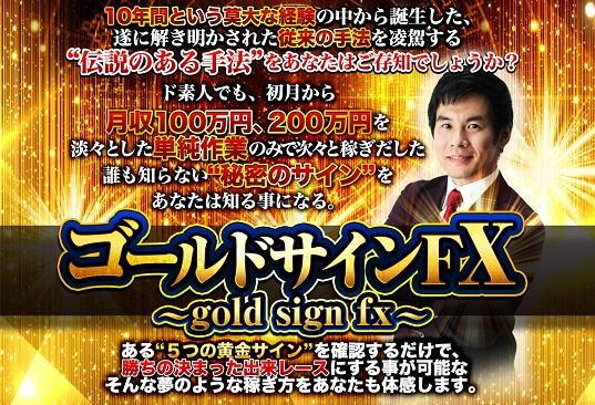 ゴールドサインFX 篠田珪之