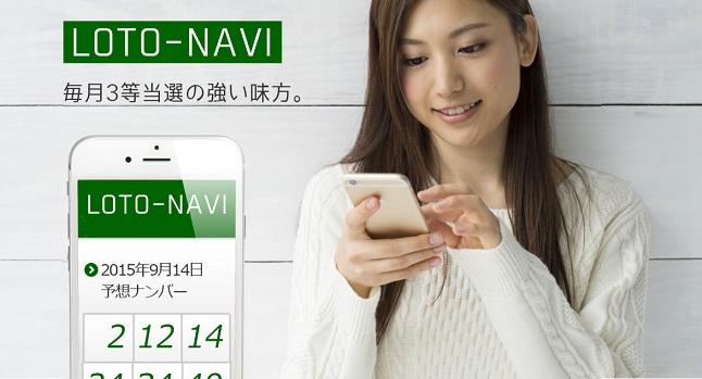 システムフォーステクノロジー 池田文彦 LOTO-NAVI