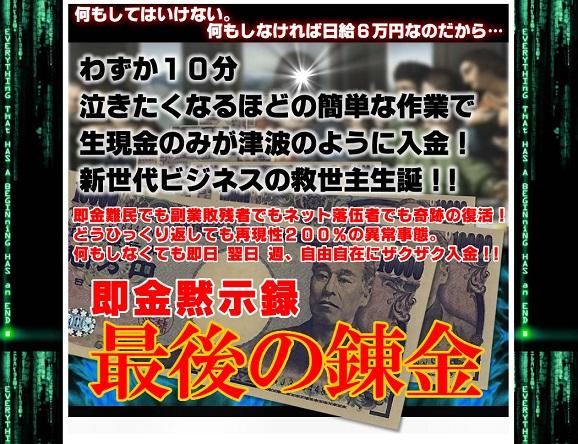 即金黙示録最後の錬金 本沢桂輔