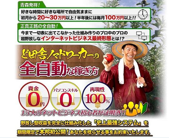 ど田舎ノマドワーカー 斉藤幸助