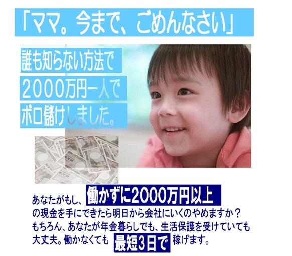 師匠 鈴木隆行 インフォジャパン