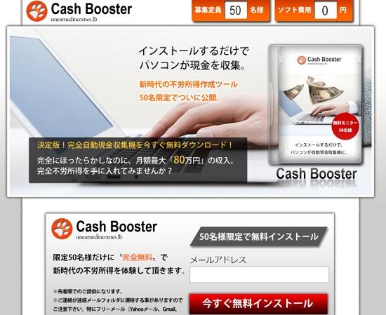 キャッシュブースター(Cash Booster)運営事務局