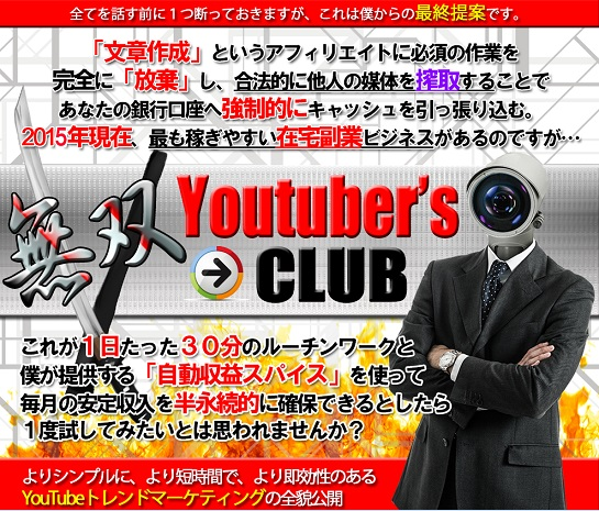 無双Youtube's CLUB 竹花友裕