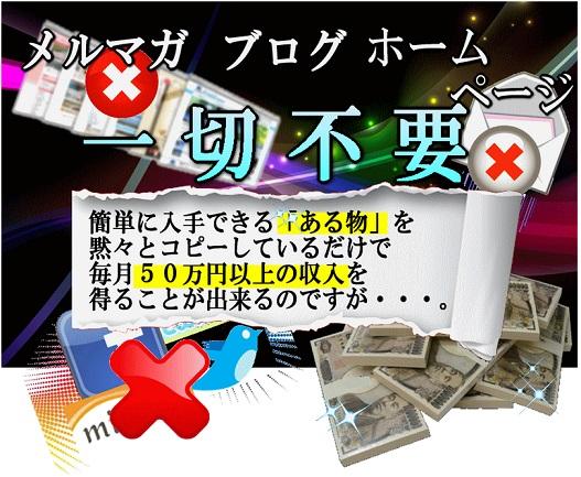 メルマガ・ブログ・ホームページ一切不要!月収50万円 山川政子 小野光範