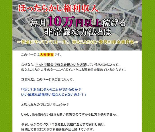 ほったらかし権利収入 鈴木オフィス