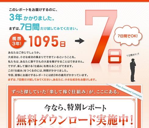7DAYS REPORT 高橋宏太