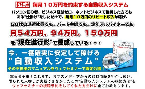 半年だけで1556万円稼ぐ自動収入システム 池本太郎