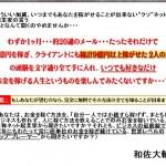 ネットビジネス大百科 和佐大輔 木坂健宣