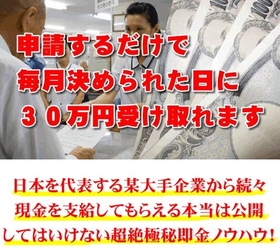 即金@申請するだけで毎月決められた日に30万円受け取れます 萩原さゆり 椎野博一