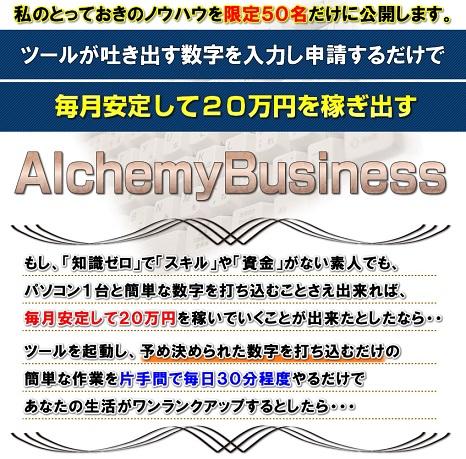 AlchemyBusiness 山田守
