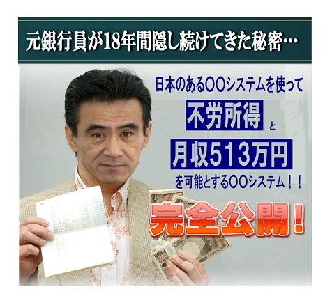 代表 不労所得を得る方法 鈴木隆行