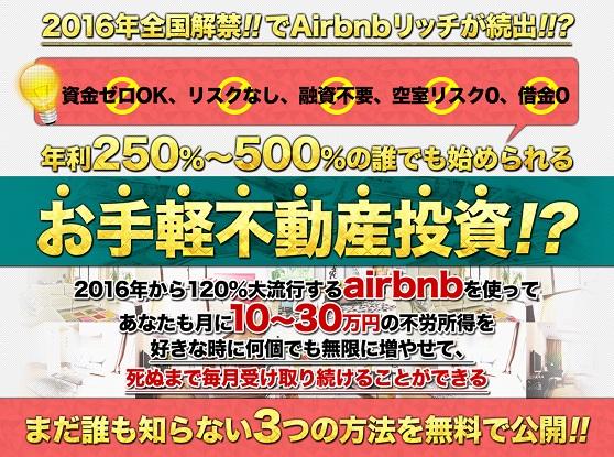お手軽airbnb不動産投資 小嶋健信