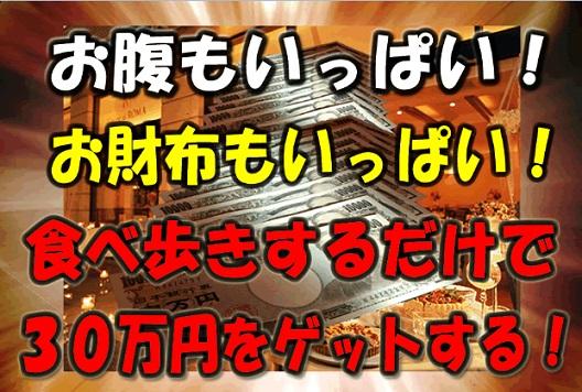 食べ歩きするだけで30万円ゲットする! 大島恵美子