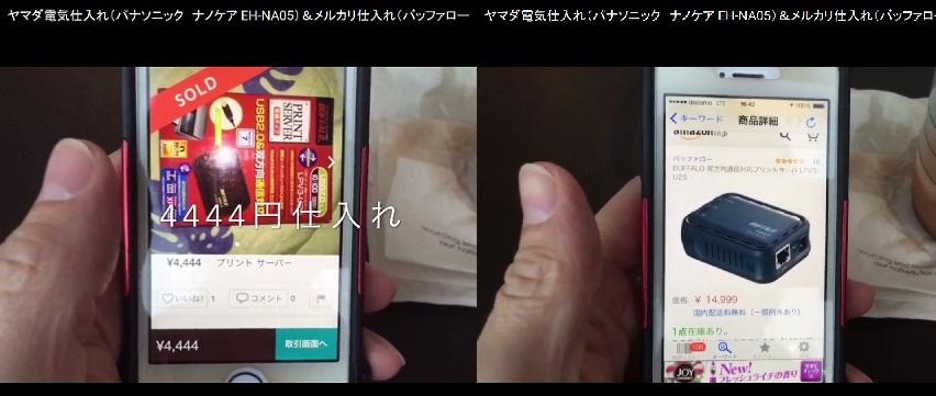 曽篠式インターネット転売1Dayコンサルティング2
