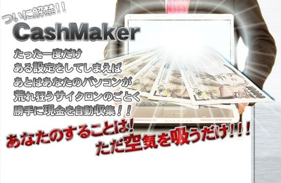 キャッシュメーカー 鈴木オフィス
