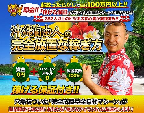 沖縄自由人の完全放置な稼ぎ方 清水孝行