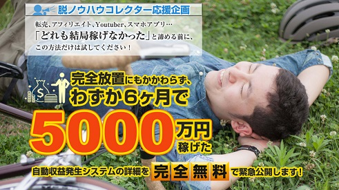 完全放置で5000万円キャッシュオートクラブ 鈴木健二